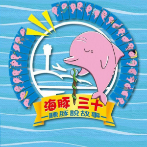 30dolphins-book-cover